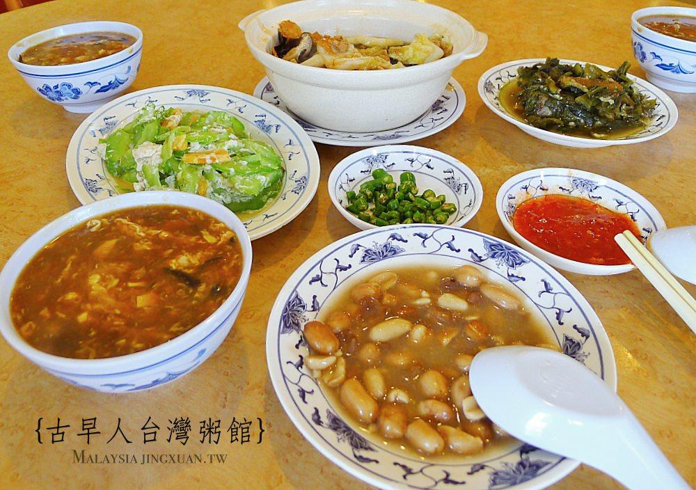 [馬新食記] 古早人台灣粥館-不只是台灣古早味 新山美食 深夜食堂  Goh Zha Lang Taiwan Porridge, Johor Bahru