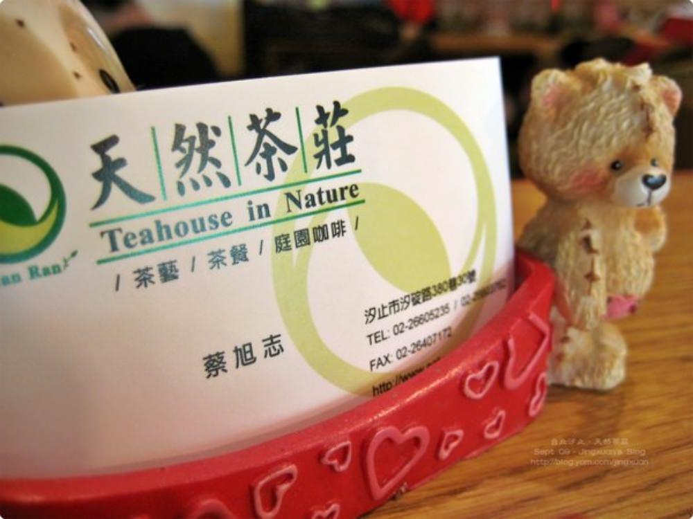 [食誌] 天然茶莊-汐止山上合菜餐廳 鍾愛茶油麵線(飯)及有機炸地瓜(1) Teahouse in Nature