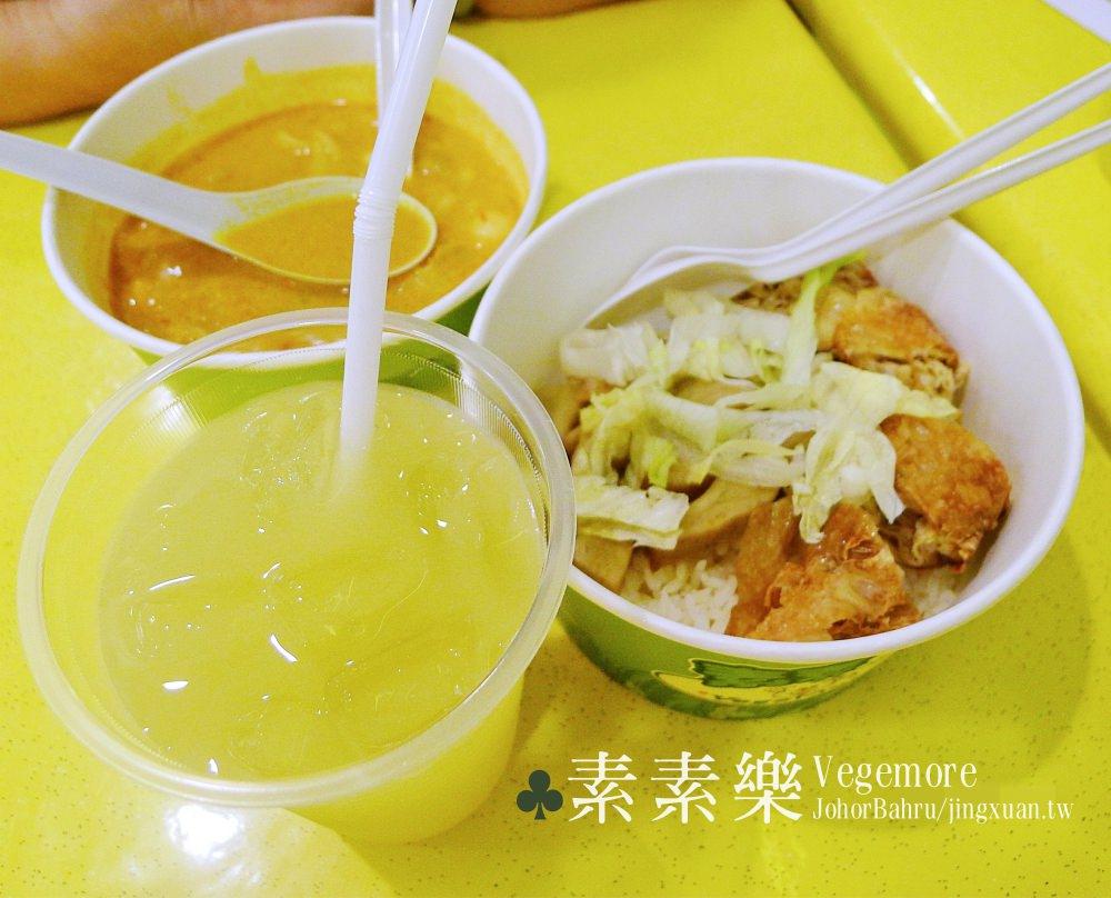 [馬新食記] 素素乐-推薦素叻沙(素辣沙)及豆腐羅惹 東南亞風味的素食飯麵粥小吃 新山素食 KSL美食 Vegemore
