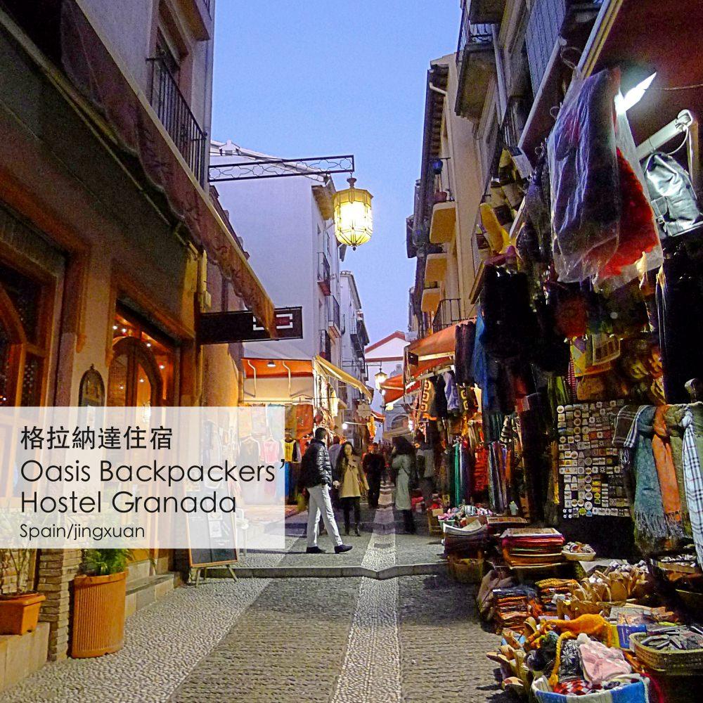 [西班牙遊食記] 格拉納達住宿-位於阿拉伯街的青年旅館 格拉納達綠洲背包客旅館 Oasis Backpackers' Hostel Granada