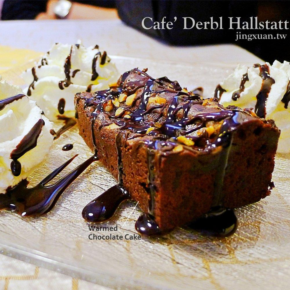 [奧匈捷食記] Cafe' Derbl Hallstatt-溫巧克力蛋糕 哈爾斯塔特禦寒溫甜品 餐廳建築前身為18世紀前的Keferbäcks House