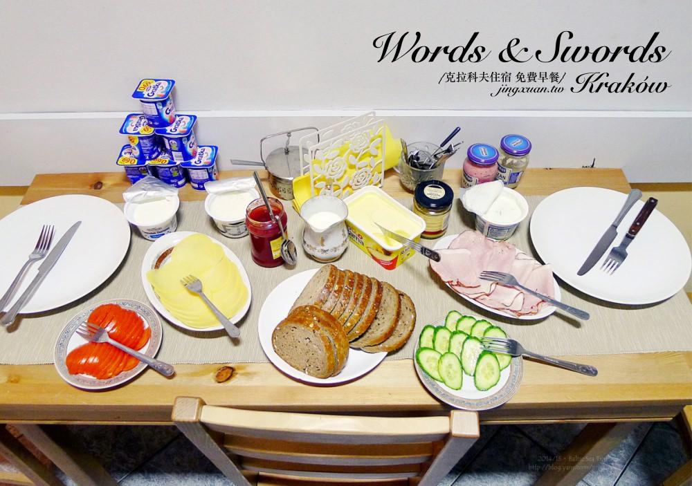 [波波食記] 克拉科夫民宿早餐-Words & Swords 字與劍民宿 歐陸早餐 可自製三明治