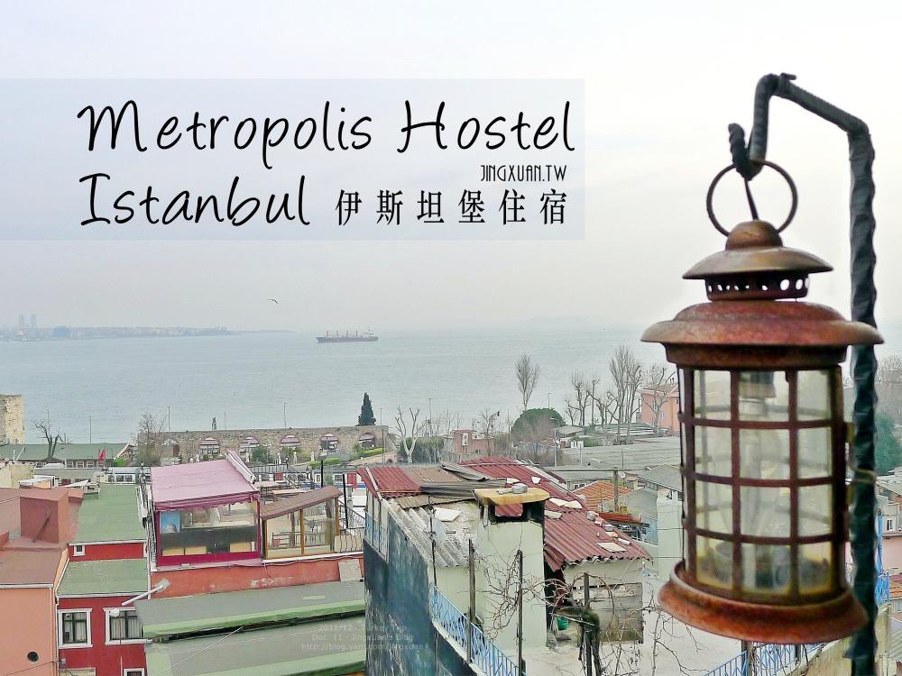 [土耳其遊食記] 伊斯坦堡住宿-Sultanahmet老城區 近藍色清真寺 索菲亞大教堂 大都會旅館 Metropolis Hostel Istanbul