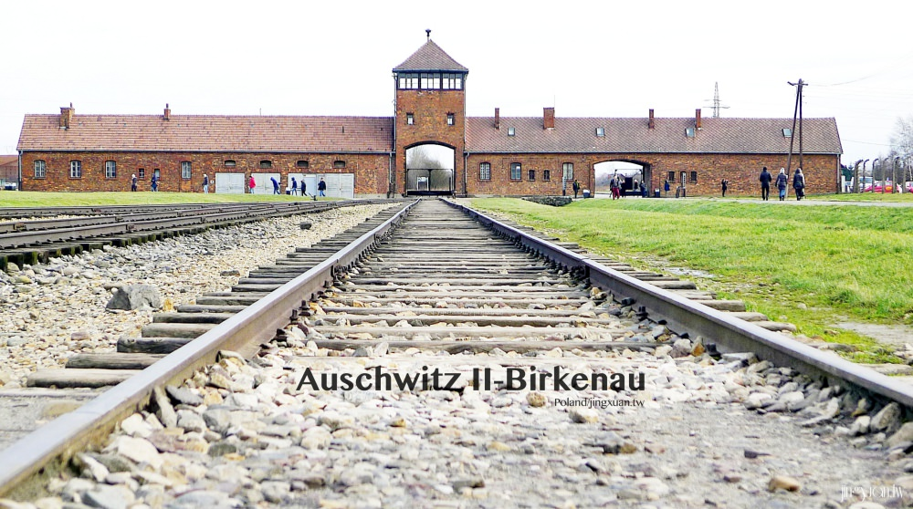 [波波遊記] 奧斯威辛集中營(博物館)-2號營 比克瑙滅絕營 死亡工廠 死亡鐵路 納粹德國集中營 國際奧斯維辛死難者紀念碑 1月27日 國際大屠殺紀念日Auschwitz II-Birkenau, Auschwitz-Birkenau, Oświęcim