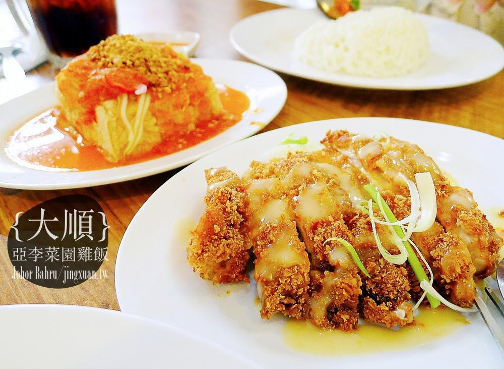 [馬新食記] 大順亞李菜園雞飯-平價美味 山笆菜園雞 沙律雞飯 泰式豆腐 The Store美食 大豐花園美食 Da-Shun Ah Lee Kampung Chicken Rice
