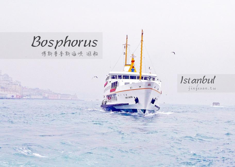 [土耳其遊記] 博斯普魯斯 Bosphorus-伊斯坦堡遊船 在歐洲與亞洲 地中海與黑海之間 宙斯與伊俄的牛渡水道 鄂圖曼歐式宮殿 清真寺 跨海大橋