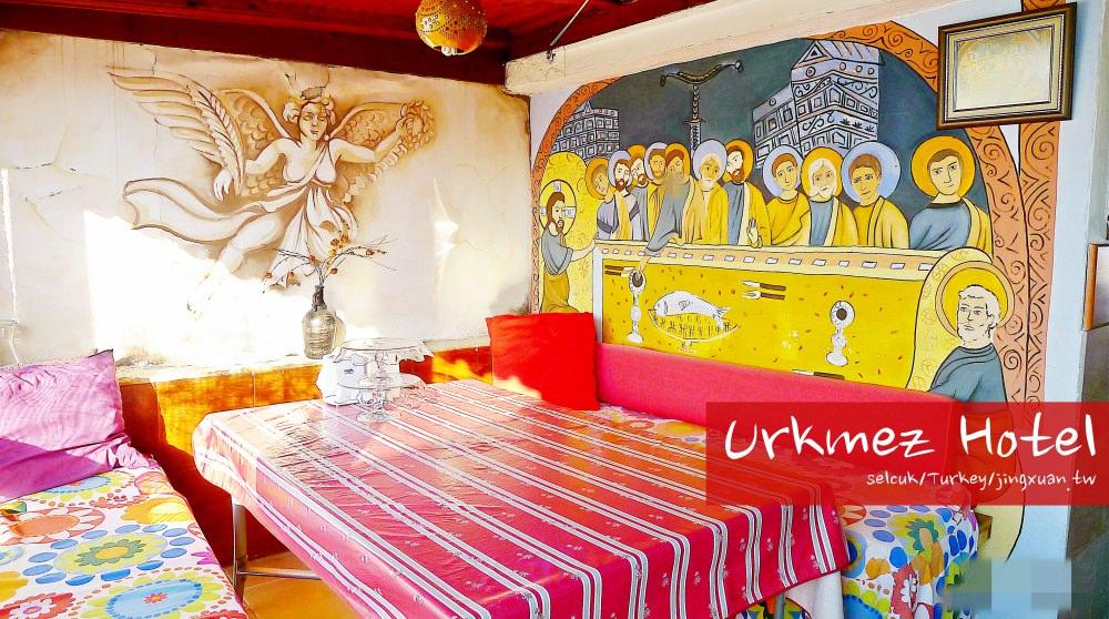 [土耳其食記] Urkmez Hotel-塞爾柱平價旅館早餐 屋頂天台悠閒享用早餐 讓人一吃即愛上Feta 羊奶起司蕃茄沙拉 土耳其大媽好料理 Selçuk