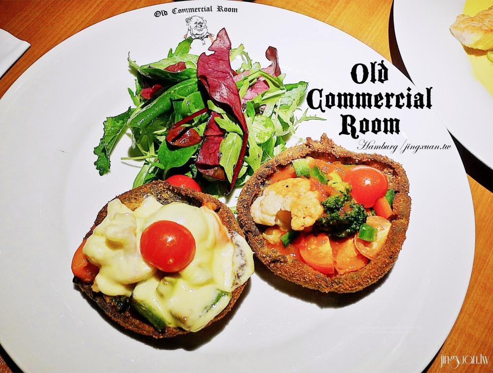 [德國食記] Old Commercial Room-創立於1795年 獲獎無數水手餐廳  餐桌上台灣國旗的感動 波特菇鑲嵌素食料理 漢堡美食 漢堡素食者友善餐廳