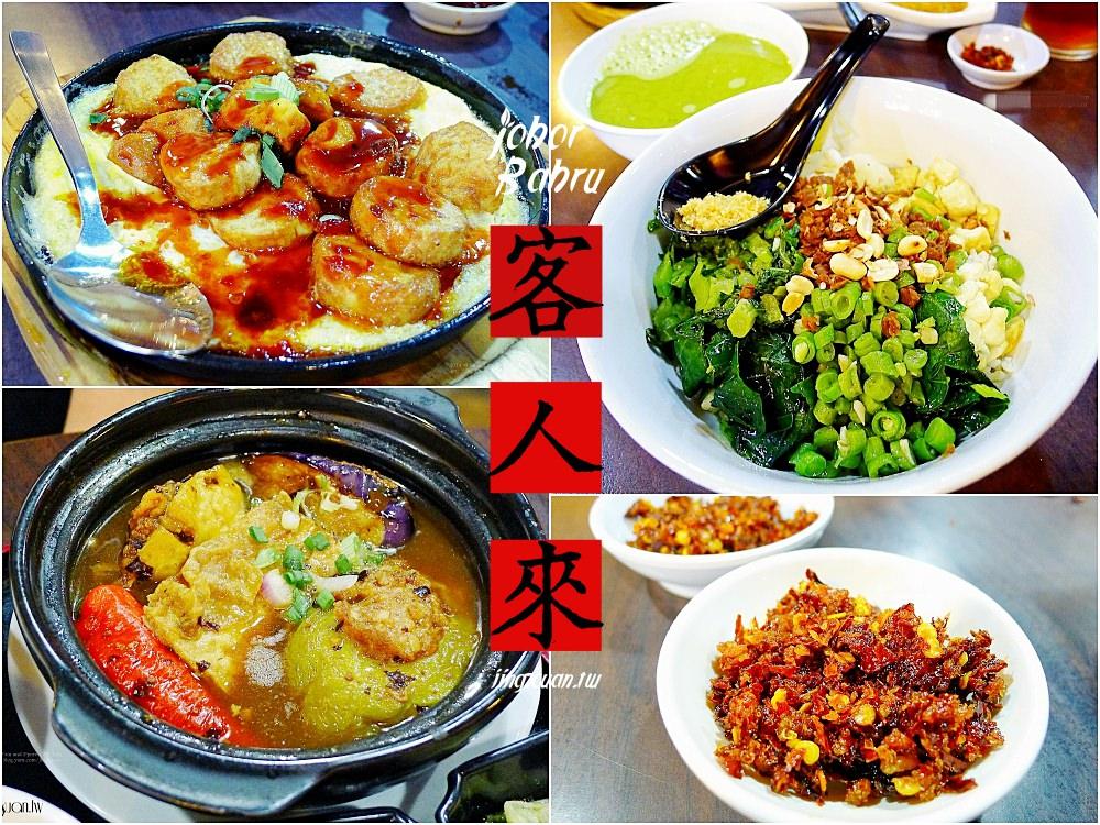[馬新食記] 客人來-客人人客一起來吃家傳菜 客家小吃 擂茶 釀豆腐 喧賓奪主美味辣椒炒醬 新山美食 馬來西亞客家美食 二訪美食 Ke Ren Lai