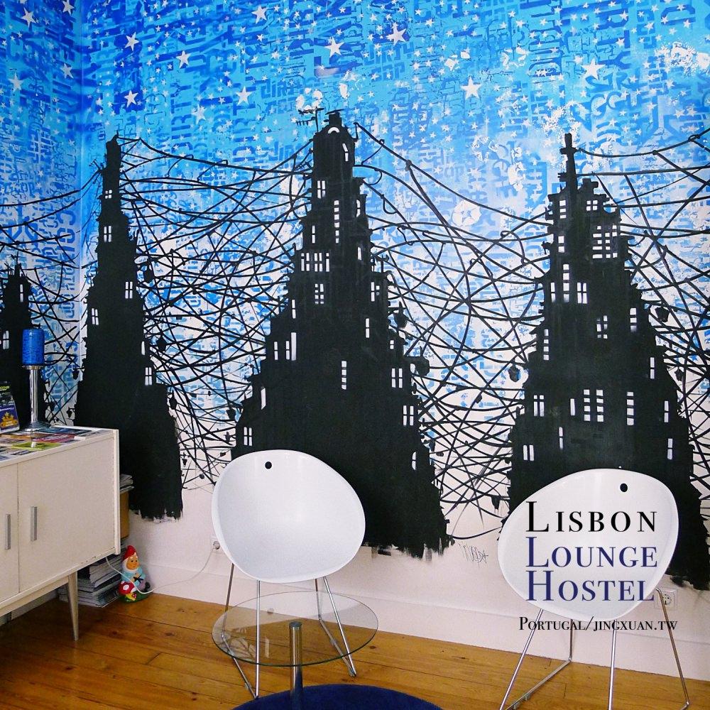 [葡萄牙遊記] Lisbon Lounge Hostel-里斯本住宿 葡萄牙老城舊都的舒適旅館 位於龐巴爾下城 近Rua da Prata 近商業廣場 櫃檯人員服務親切到位