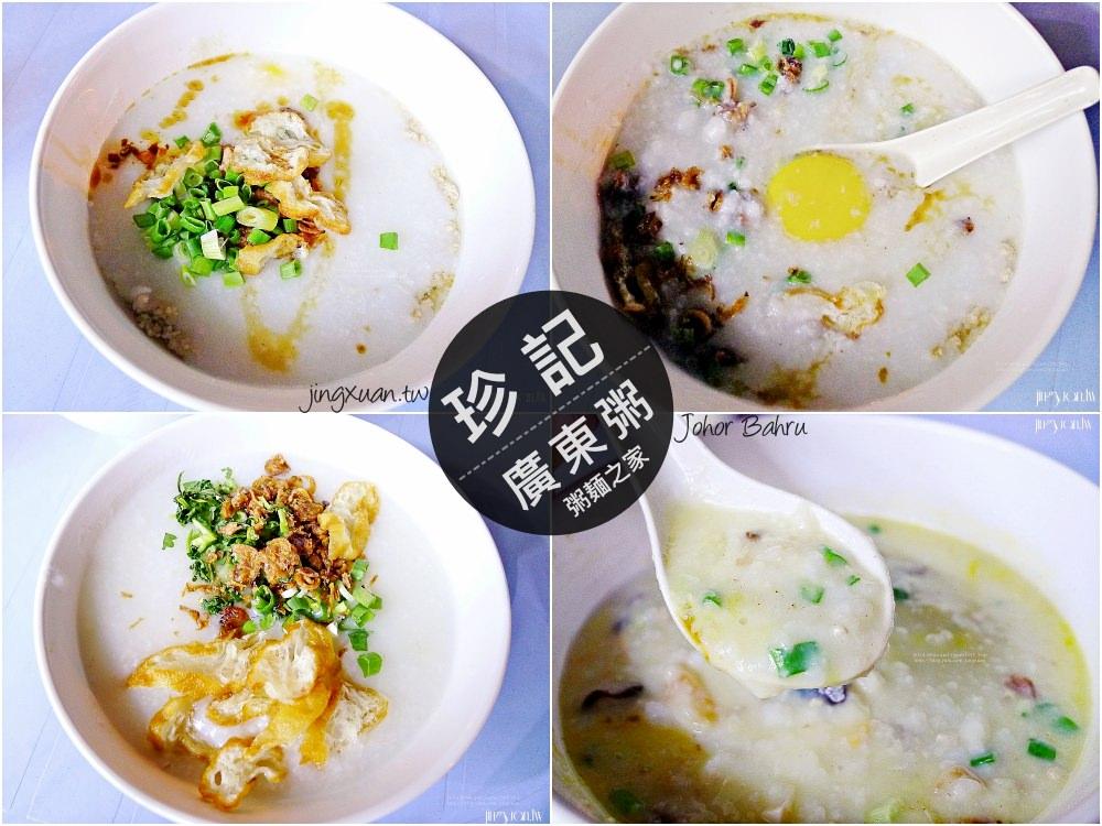 [馬新食記] 珍記粥麵之家-珍記廣東粥 一粥底配多元味 舌尖上的驚喜 新山深夜食堂 Restoran Jheng Kee