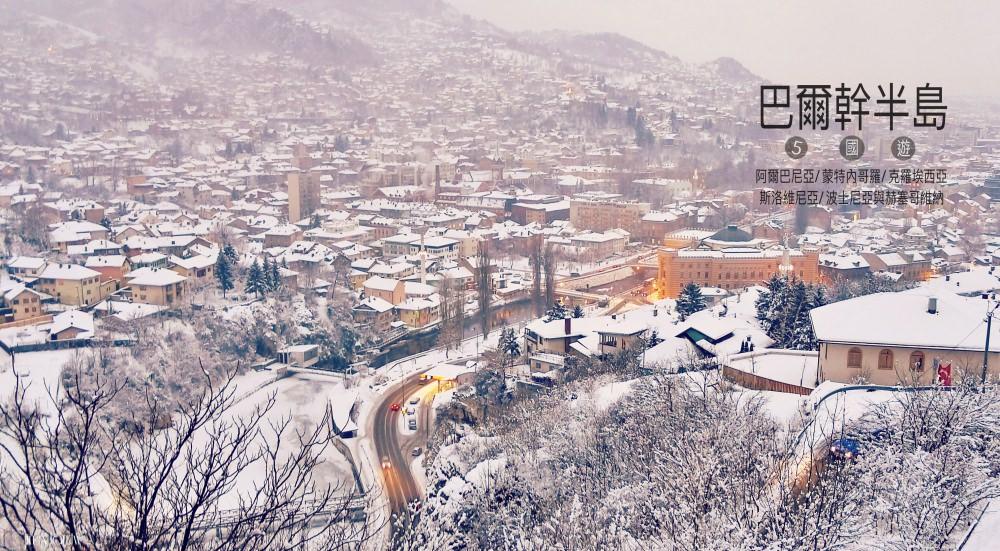 [巴爾幹半島旅誌/旅人包] 巴爾幹半島 5國遊-阿爾巴尼亞 蒙特內哥羅 克羅埃西亞 波士尼亞與赫塞哥維納 斯洛維尼亞 Albania, Montenegro, Croatia, Bosnia and Herzegovina, Slovenia Travelog-Tirana, Kotor, Dubrovnik, Split, Mostar, Sarajevo, Visoko, Zagreb, Plitvice Lakes, Ljubljana, Lake Bled, Lake Bohinj, Škocjan Caves, Postojna Cave and Predjama Castle