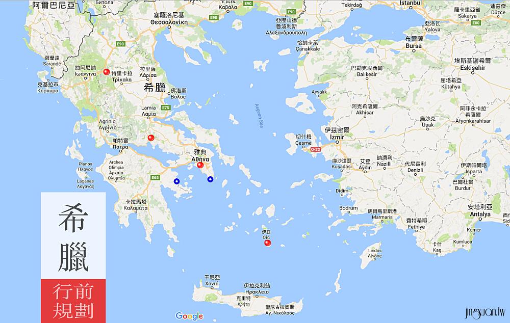 希臘自助|希臘行前規劃與準備(含住宿交通、票卷、美食料理、餐廳等).Travel plan of Greece