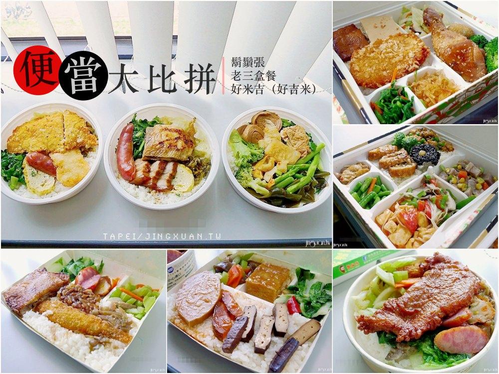 台北、便當大比拼|老三盒餐.鬍鬚張.好米吉(好吉米),吃飽吃好的客製化便當餐盒!