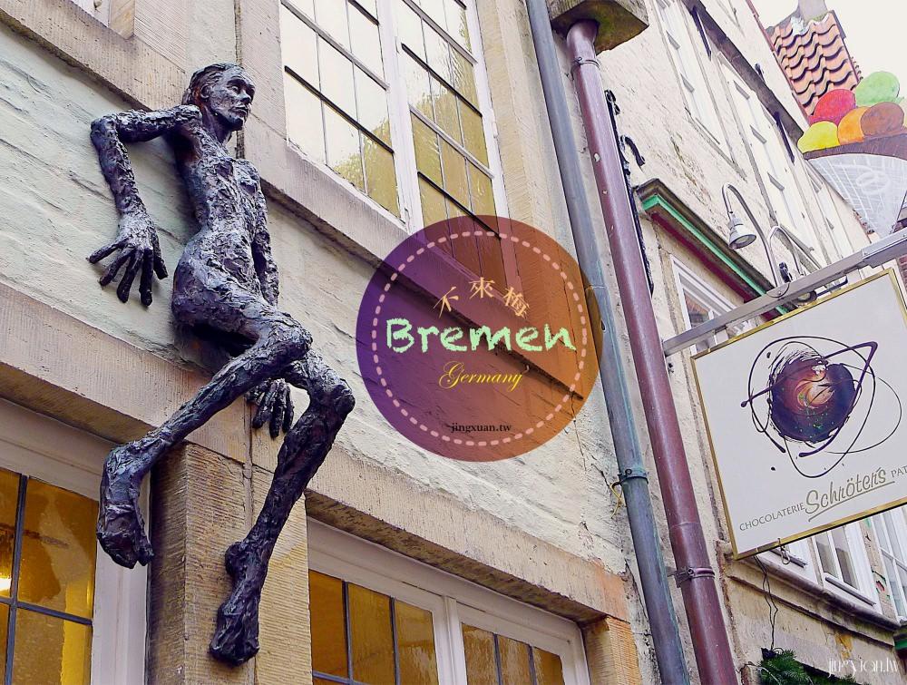 德國自助、不來梅景點&美食|貝特西街、施諾爾區,童話之路的終點,都市文青、藝術工匠逐夢的起點!