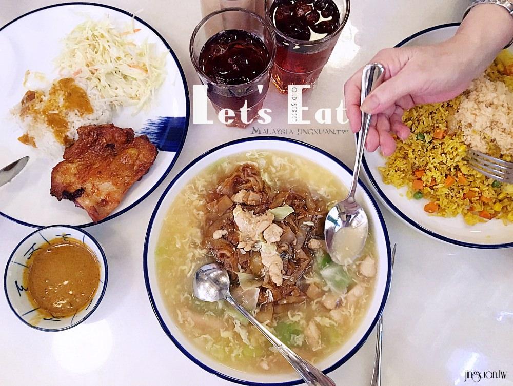 馬來西亞柔佛、新山美食|Let's Eat Old Street 為食坊.老街.陳旭年文化街的古樓餐廳
