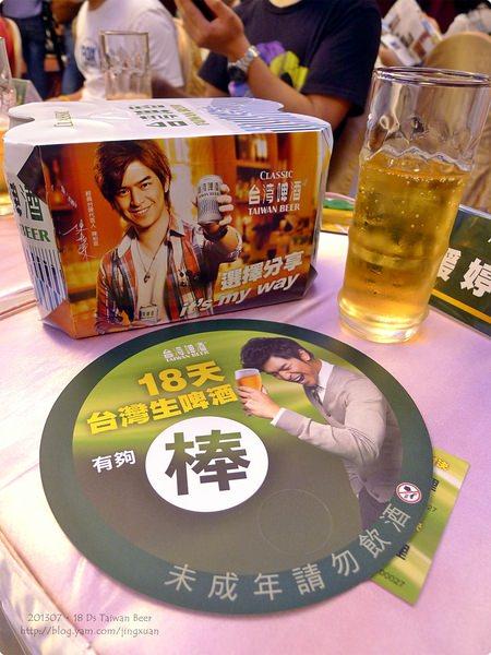 [部落格]台北市.18天台灣生啤酒搶鮮對決 與陳柏霖一起喝生啤嚐美食 18 days Taiwan Draft Beer Launch Party w/ Bo-Lin Chen