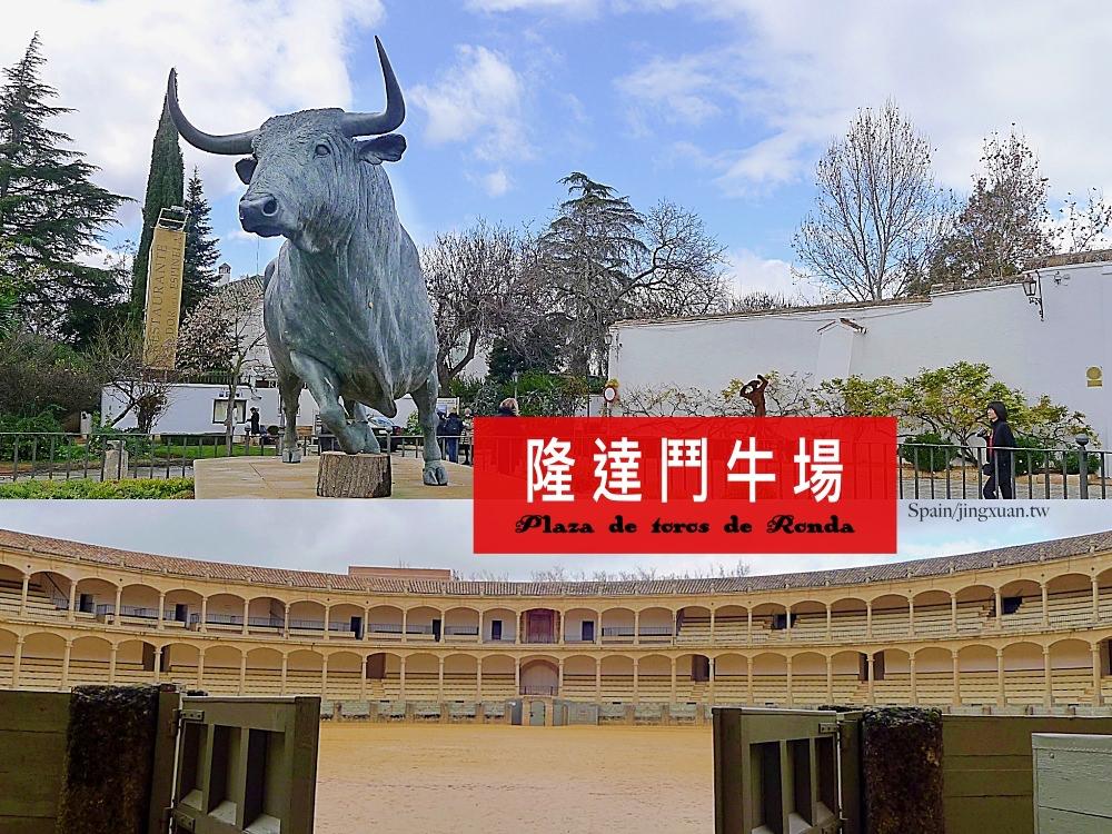 西班牙、安達盧西亞景點|隆達鬥牛場.西班牙最古老鬥牛場、海明威手寫的鬥牛、瑪丹娜MV取景處