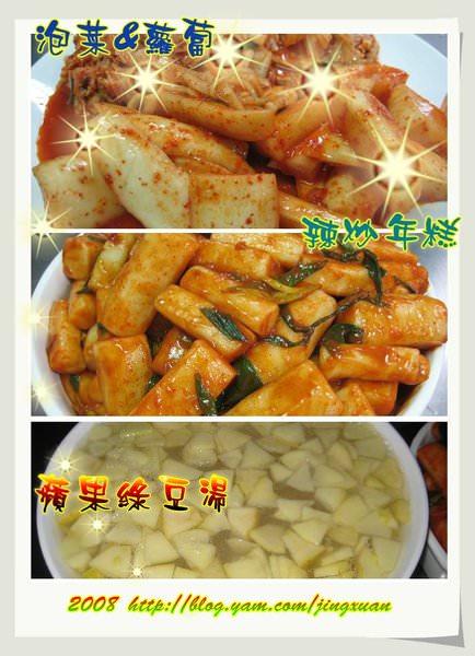 [中韓素烹飪班2]泡菜&蘿蔔.辣炒年糕.蘋果綠豆湯