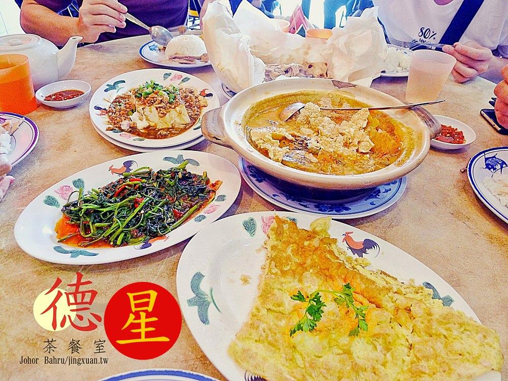 馬來西亞柔佛、新山美食|德星茶餐室.完美詮釋紙包雞與咖喱魚頭,高人氣功夫菜餐廳!大豐花園美食