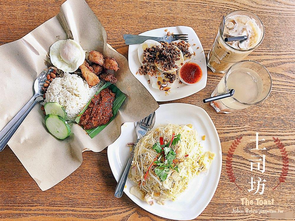 馬來西亞柔佛、新山美食|土司坊 The Toast.傳統咖啡店2.0版,在咖啡店餐廳吃平價大馬國民美食,百萬鎮美食、柔佛再也美食
