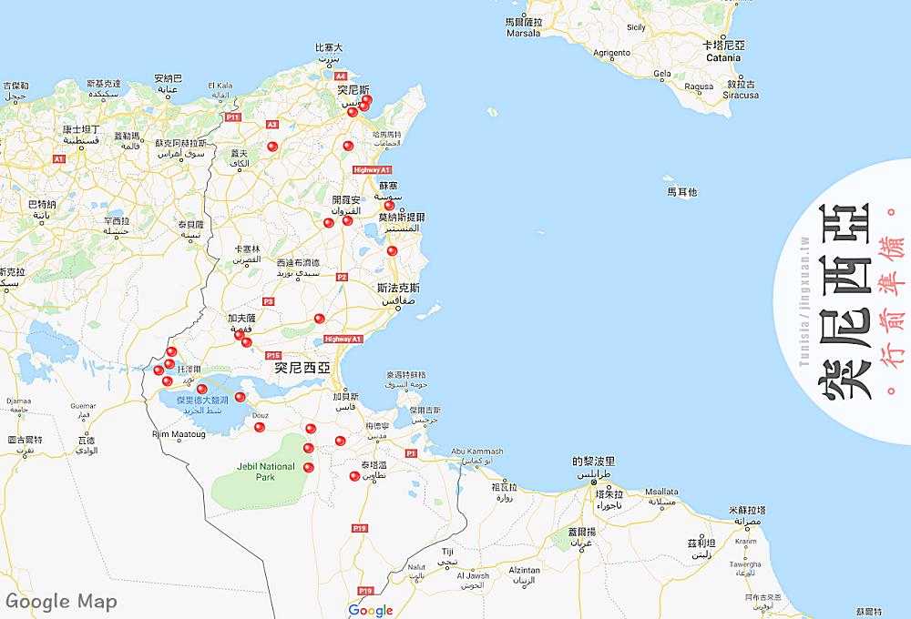 突尼西亞自助|突尼西亞行前規劃與準備(含住宿交通、票卷、美食料理、餐廳等).Travel plan of Tunisia