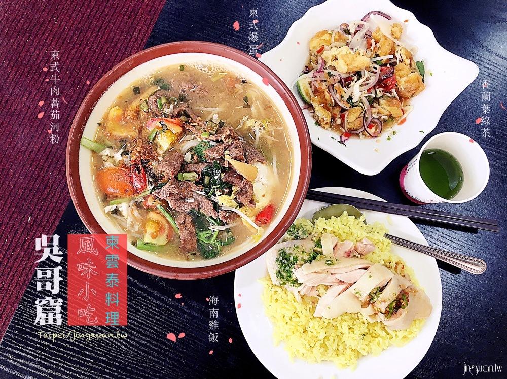台北、松山美食|吳哥窟柬泰雲風味料理.吳哥窟風味小吃、味美平價大份量柬埔寨料理,柬式爆蛋必吃!慶城街人氣美食、南京復興站美食