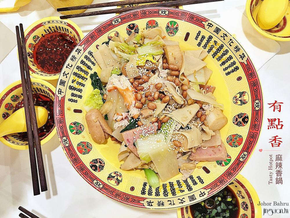 馬來西亞柔佛、新山美食|有點香麻辣香鍋.豈止是有點香?自助客製乾麻辣鍋,夾多少吃多少,新山KSL美食、新山世紀花園美食