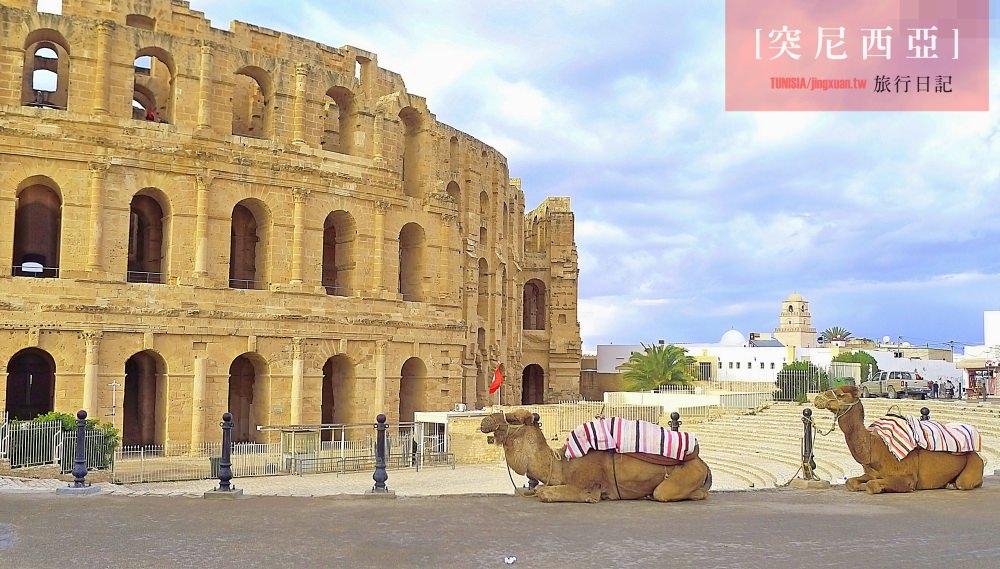 突尼西亞自助|突尼西亞旅行日記.撒哈拉沙漠故事,到北非突尼西亞尋《星際大戰》及世界遺產! Travelogs of Tunisia