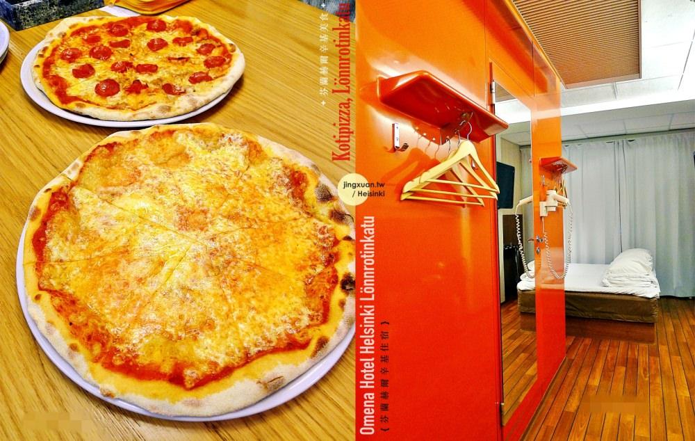 芬蘭自助、赫爾辛基住宿與美食|赫爾辛基可負擔住宿美食推薦.赫爾辛基無人旅館 Omena Hotel Helsinki Lönnrotinkatu、北歐吃披薩不奇怪 Kotipizza, Lönnrotinkatu