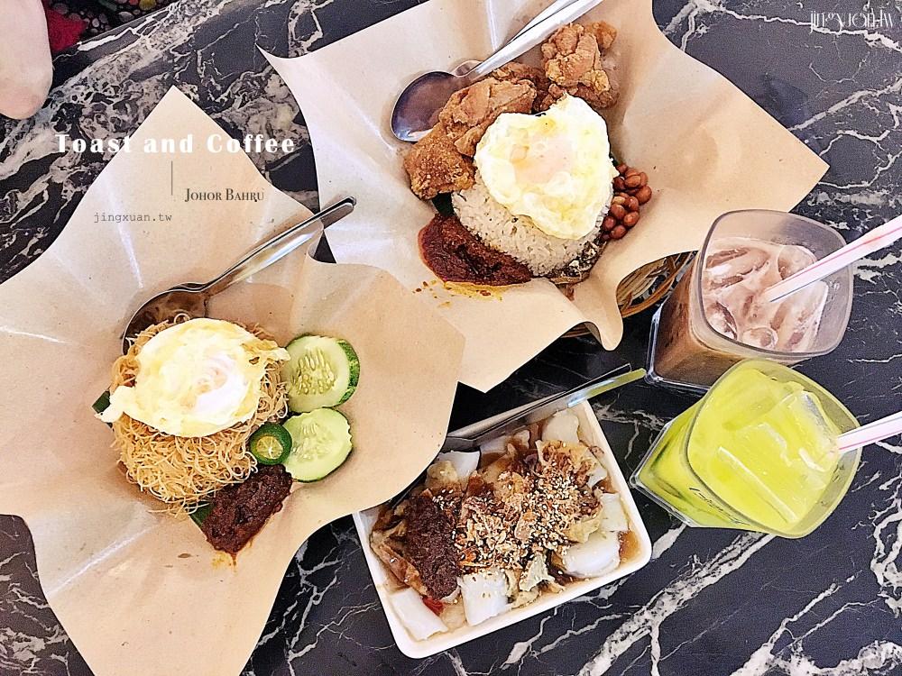 馬來西亞柔佛、新山美食|Toast & Coffee.陳旭年文化街娘惹Kopitiam、來去吃平價味美大馬國民早餐囉!新山老街美食