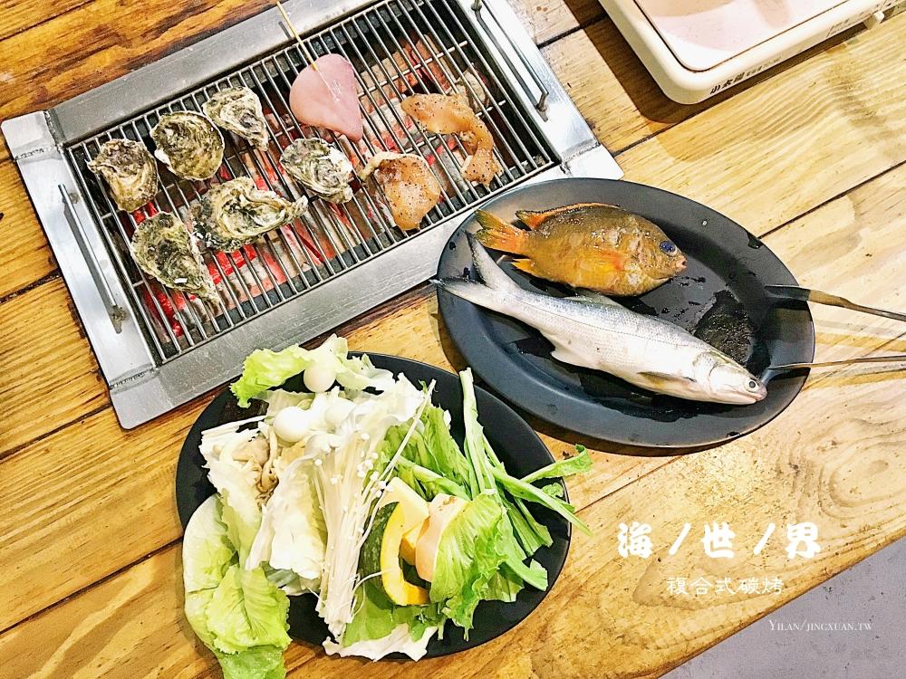 宜蘭、壯圍美食|海世界複合式碳烤.漁人豪氣吃法,自烤自煮海鮮吃到飽,宜蘭海鮮美食