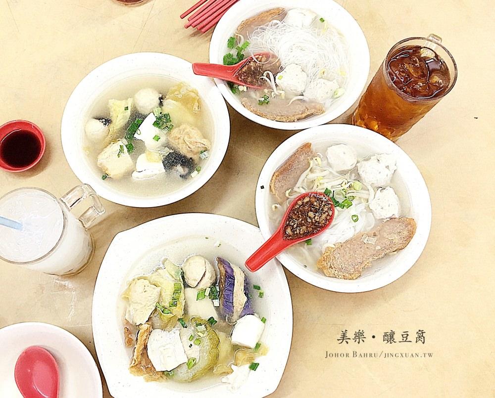馬來西亞柔佛、新山美食|美樂釀豆腐.馬來西亞客家傳統料理推薦,釀豆腐專賣店(扁形豬肉丸好像也很強),新山美樂花園美食