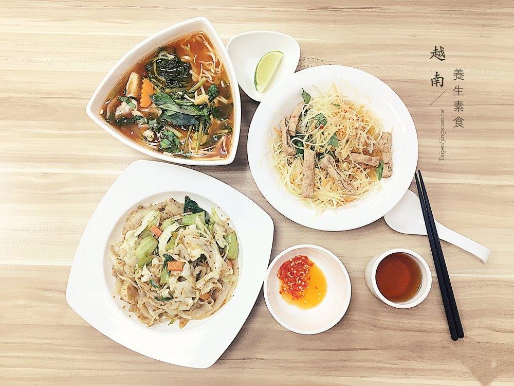 台北、中山美食|越南養生素食(越南養身素食).越式風味蔬果素食餐、行天宮素食推薦,松江市場美食、行天宮站美食