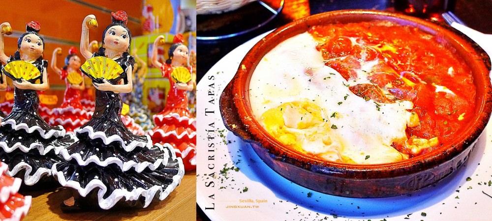 西班牙自助、塞維亞美食與景點|La Sacristía Tapas 塞維亞餐酒館吃傳統西班牙料理,快閃聖十字街、塞維亞王宮(阿卡乍堡)