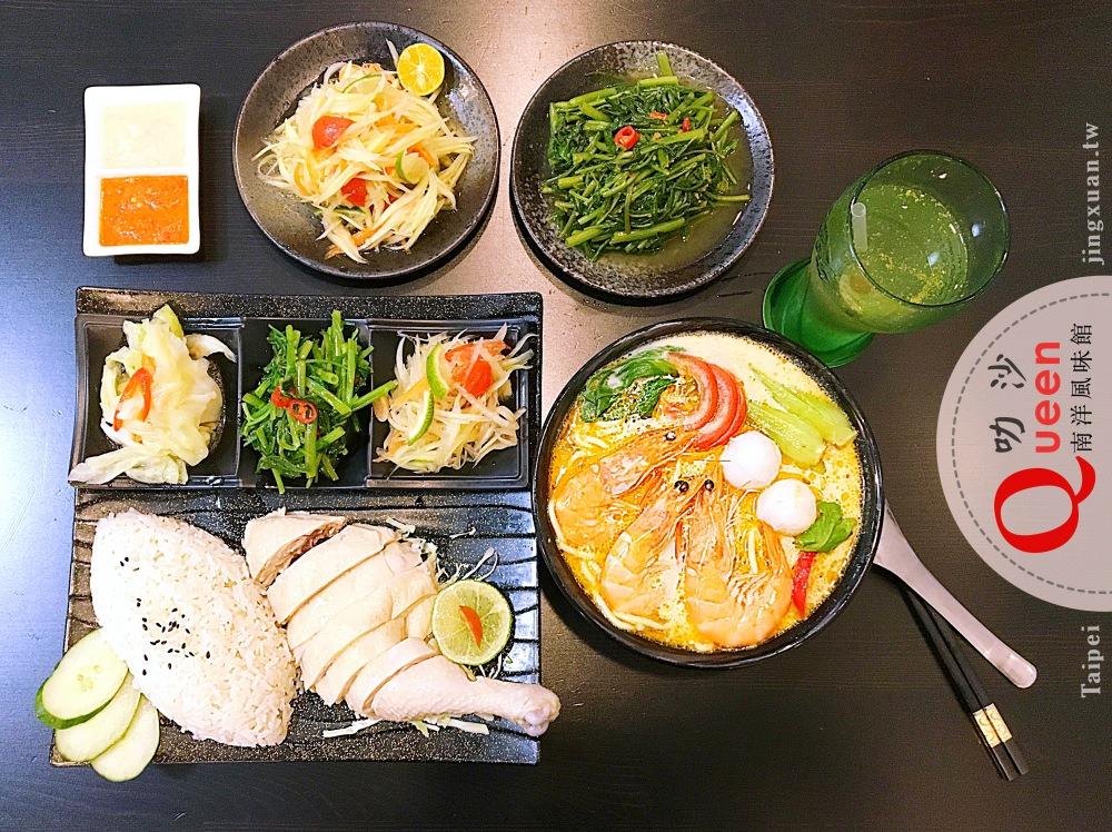 新北、中和美食|叻沙Queen 南洋風味館.北台灣新加坡料理推薦,平價道地新馬泰美食在中和不是傳說,中和Global Mall美食、板橋監理站美食
