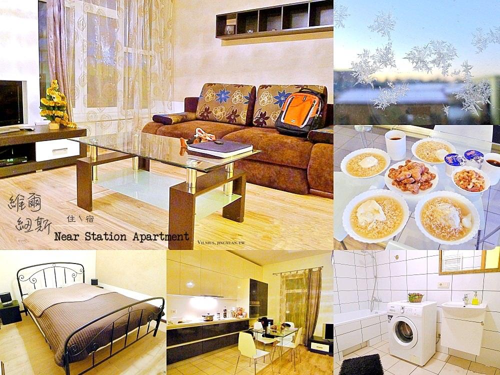 立陶宛自助、維爾紐斯住宿|Near Station Apartment.近維爾紐斯車站舒適家庭式公寓(附廚房可四人入住),維爾紐斯優質住宿推薦