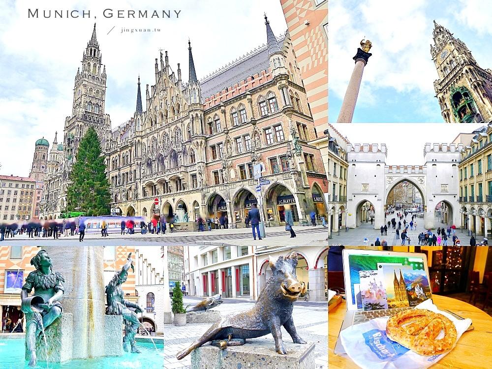 德國自助、巴伐利亞景點|慕尼黑一日遊.巴伐利亞啤酒之都、德國秘密首都、昔日納粹發祥地,慕尼黑不只有啤酒而已!