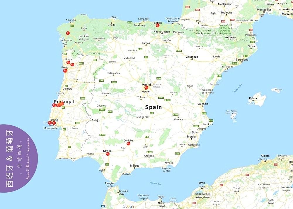 葡西自助|葡萄牙、西班牙自由行交通食宿全攻略 Portugal and Spain Travel Guide