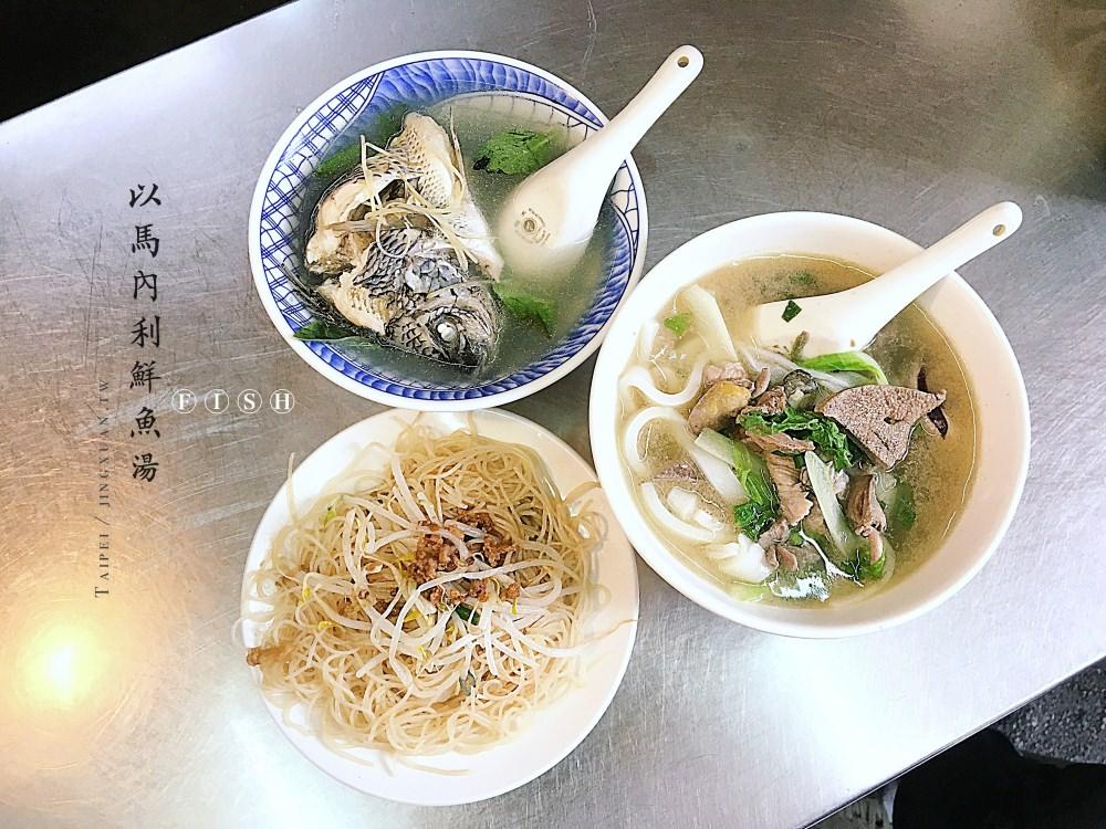 台北、中正美食|以馬內利鮮魚湯.九層塔香鮮魚湯,都市角落不被遺忘的好味道,善導寺站美食、華山美食