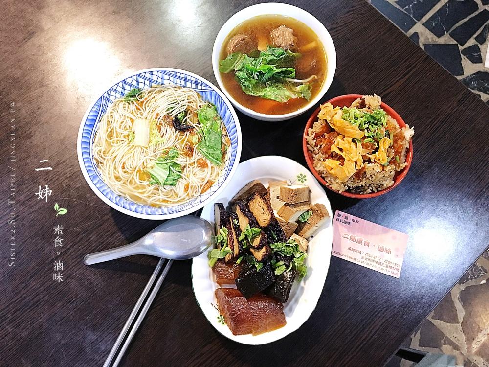 台北、南港美食|二姊素食滷味.南港古早味素食,只有平日才吃得到油飯滷味等好素料理,南港展覽館站美食