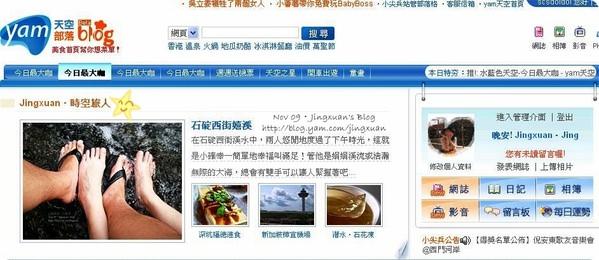 [部落格]Jingxuan.時空旅人破十萬人次紀念文 The Record of 10 Thousand Blog's Popularity