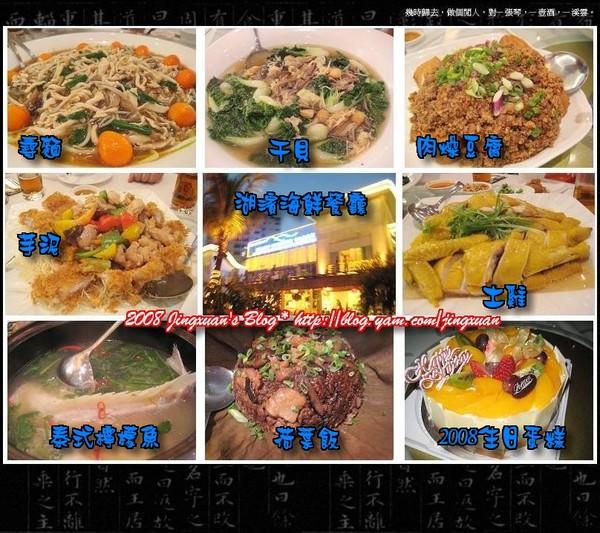 [食誌]M'sia.新湖濱海鮮餐廳.蘇媽媽慶生(1)