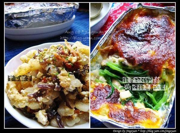 [下廚]苦瓜鹹蛋.自然緣素銀杏奶油野菇焗烤(奶素)調理包