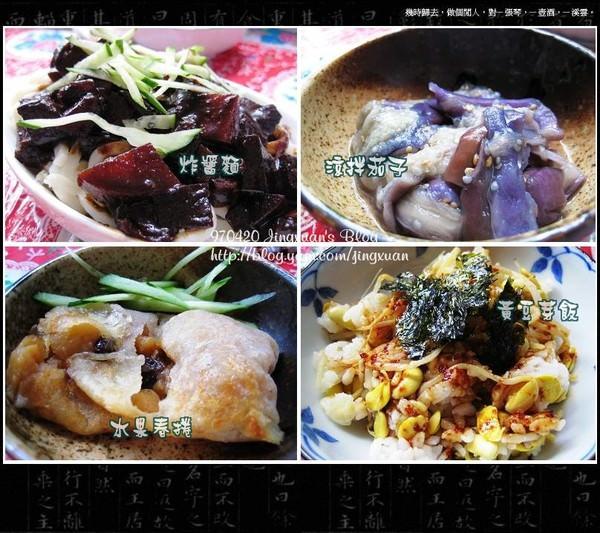 [中韓素班5&6]黃豆芽飯.涼拌茄子.炸醬麵 .水果春捲.海帶湯 (含韓國小禮物)