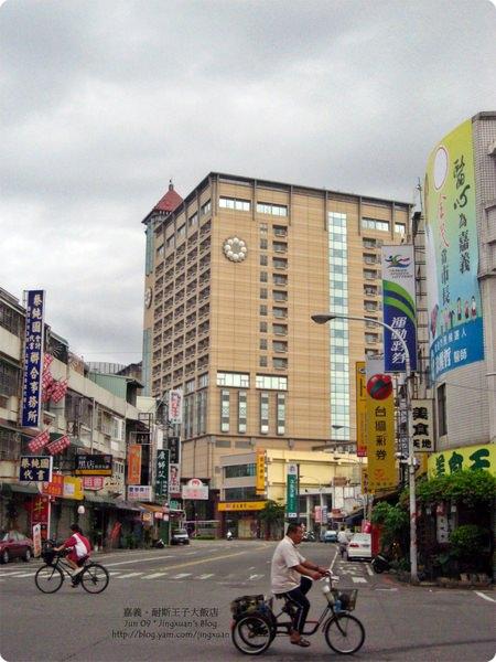 [遊誌]嘉義市.耐斯王子大飯店 Nice Prince Hotel