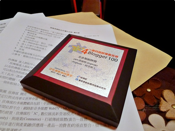 [獲獎]2011年第四屆部落格百傑美食類銀獎.Silver prize of the 4th Blogger 100(Gastronomy blogs)