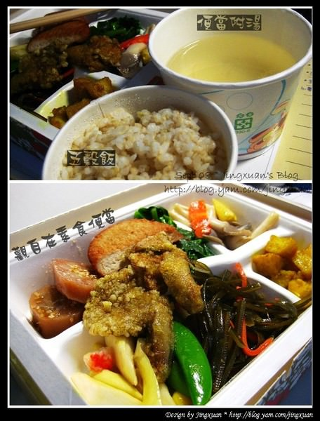 [食誌]觀自在素食便當.Guan Zi Zai Veggie  Lunch Box(1)