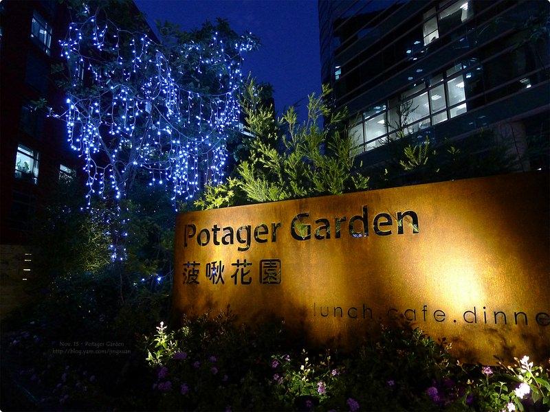 [食誌]台北市.菠啾花園 Potager Garden