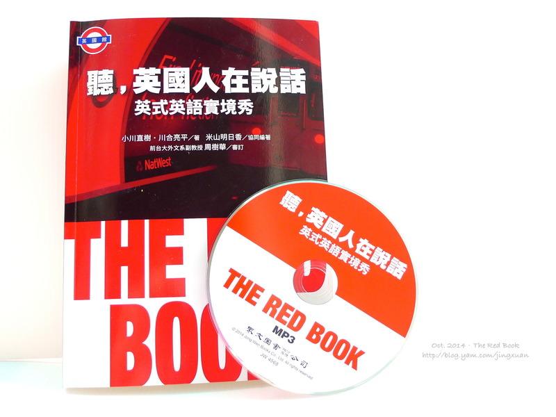 [試讀]聽,英國人在說話(英式英語實景秀).The Red Book